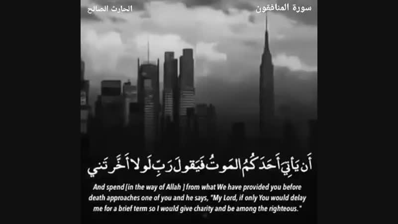 يا أيها الذين آمنوا لا تلهكم أموالكم و لا أولادكم عن ذكر الله تلاوة خاشعة للقارئ الحارث الصالح