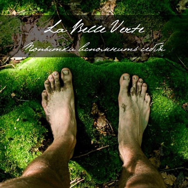 Дебютный альбом LA BELLE VERTE - Попытки вспомнить себя (2013)