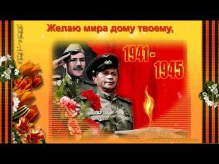 С Праздником Победы Друзья! Мирного неба над головой !