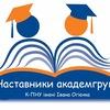НАСТАВНИКИ АКАДЕМГРУП К-ПНУ ім.Івана Огієнка