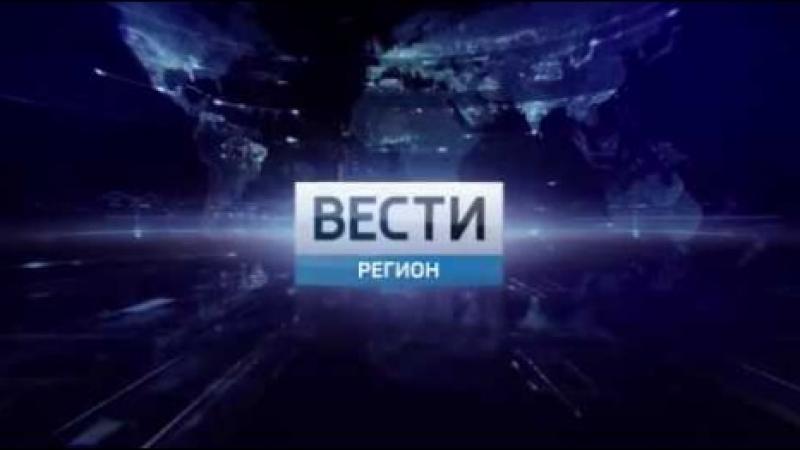 Вести. Красноярск от 20.09.2012