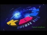 КВН-2013: Высшая Лига (эфир от 20.10.2013 года)