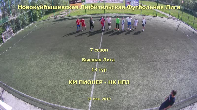 7 сезон Высшая лига 13 тур КМ Пионер - НК НПЗ 25.05.2019 0-12 нарезка