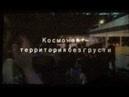 Космонавт-территория без грусти
