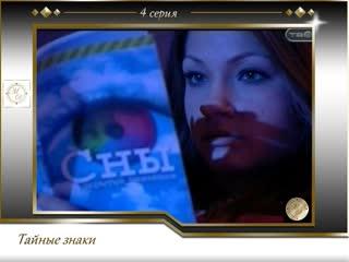 Тайные знаки. Выпуск 4. Вещие сны. (ТВ3 13.08.2008)