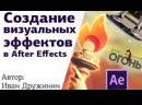Трейлер к курсу Создание визуальных эффектов в After Effects с Иваном Дружининым