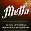 """Ремонт и изготовление Гитар """"METLA"""""""