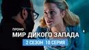 Мир Дикого Запада 2 сезон 10 серия Промо (Русская Озвучка)