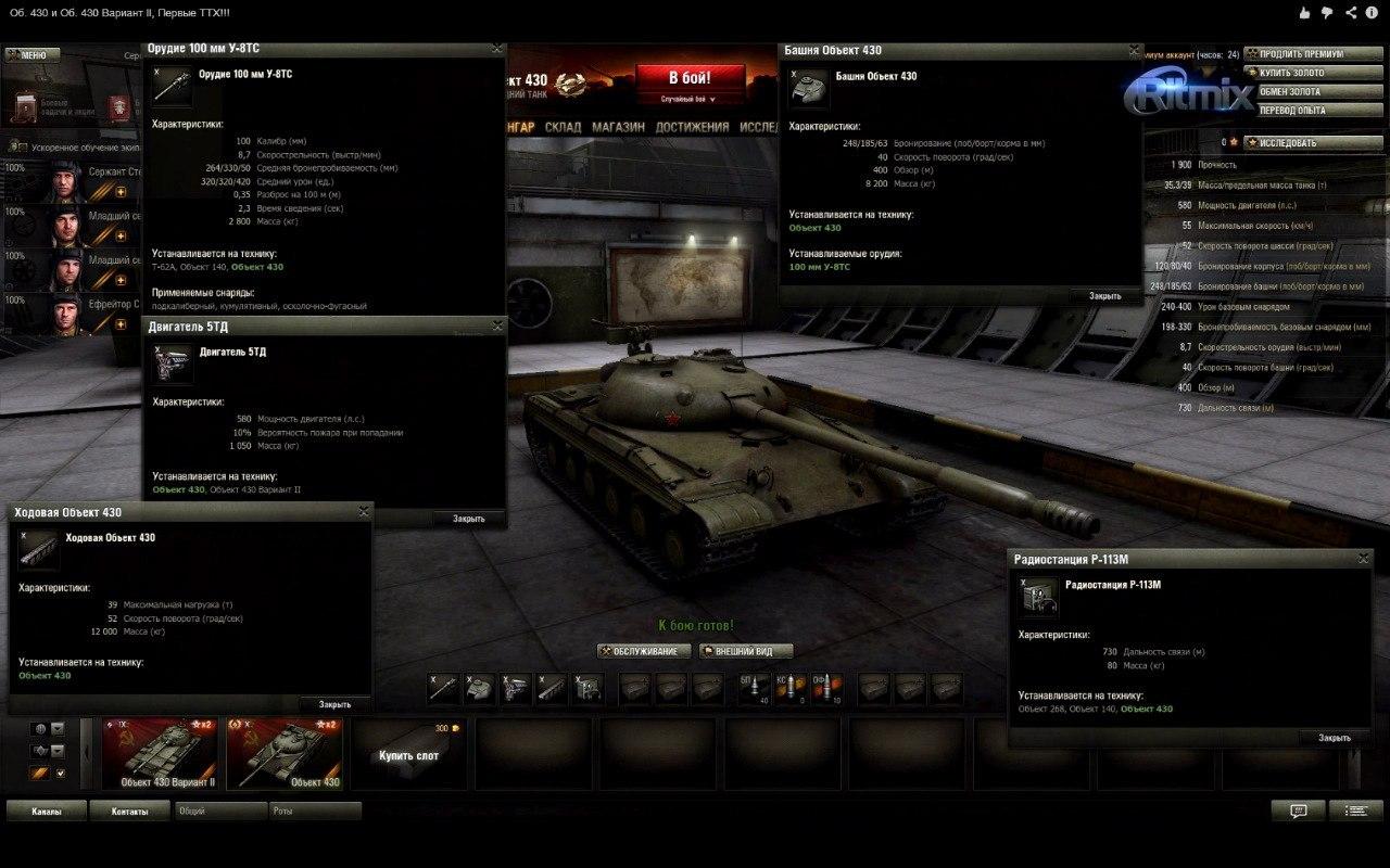 Чтобы лучше разобраться в возможностях нового танка, необходимо выделить сильные и слабые характеристики