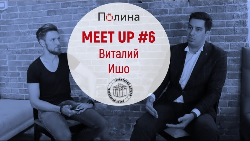 Meet Up 6 - Виталий Ишо (Интервью с руководителем Клуба Ведущих)