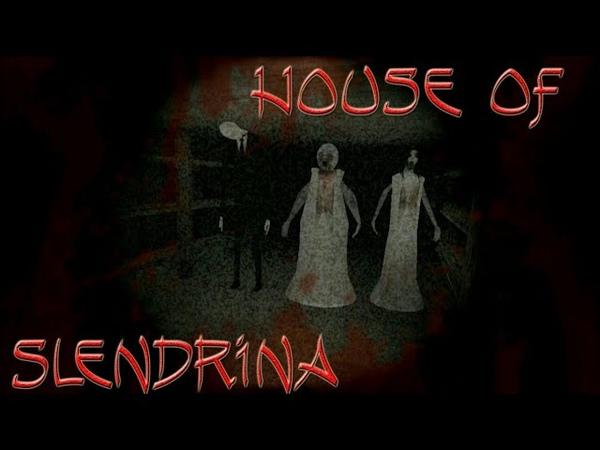 НАША ЛЮБИМАЯ СЛЕНДРИНА–Slendrina The House