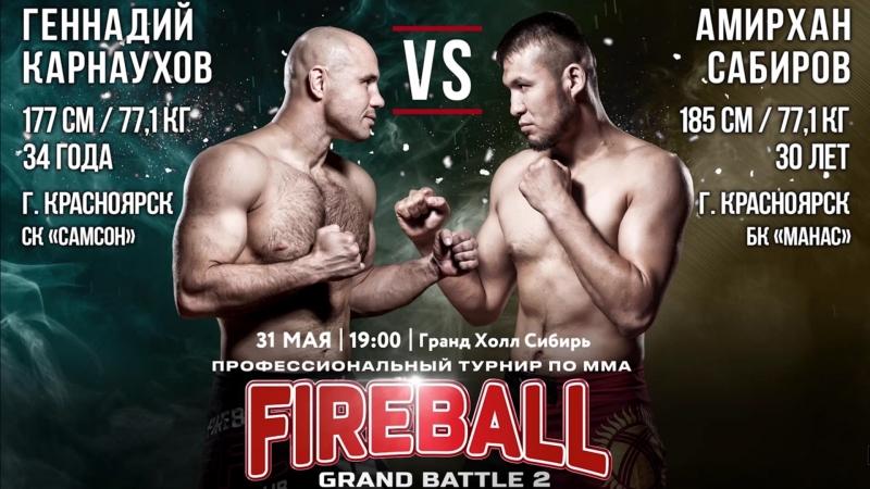 Бой №3 по MMA Fireball Grand Battle-2 Карнаухов Геннадий VS Сабиров Амиркхан