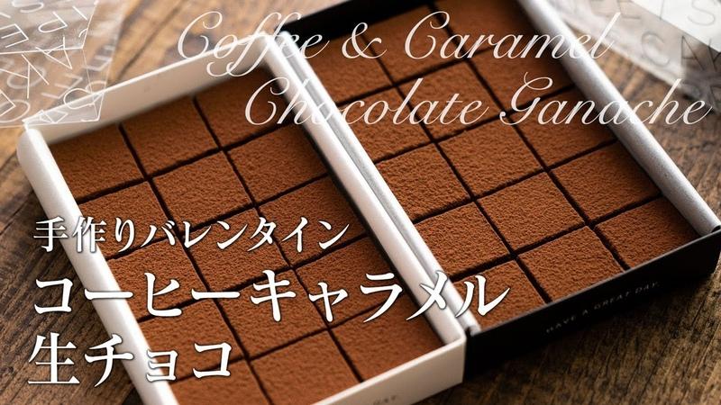 コーヒーキャラメル生チョコ/手作りバレンタインチョコ