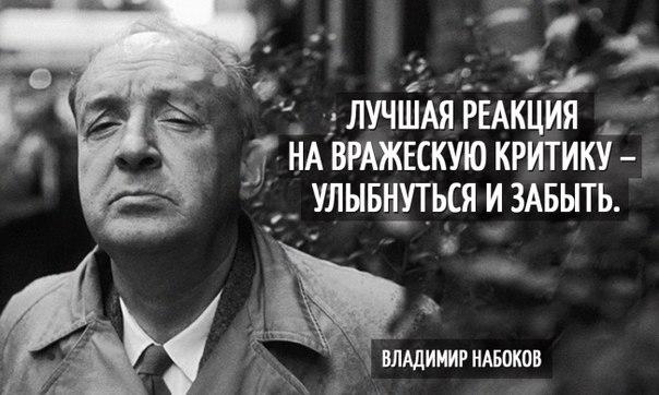 С Днем рождения, Владимир Набоков! Спасибо за оглушительно откровенные истории и отчаянный романтизм, которыми переполнены ваши работы: ↪