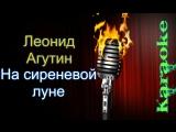 Леонид Агутин - На сиреневой луне ( караоке )