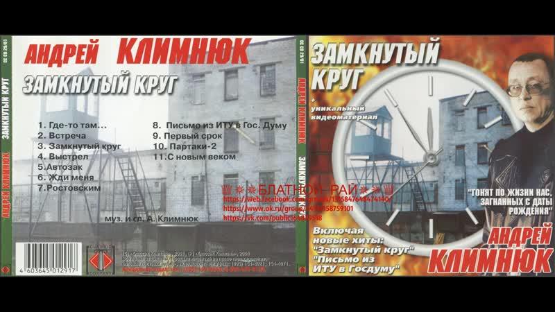 Андрей Климнюк «Замкнутый круг» 2001