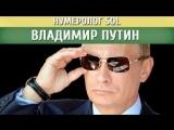 Нумеролог рассказала кто такой Владимир Путин по дате рождения