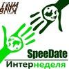 """Быстрые свидания """"SpeeDate"""""""