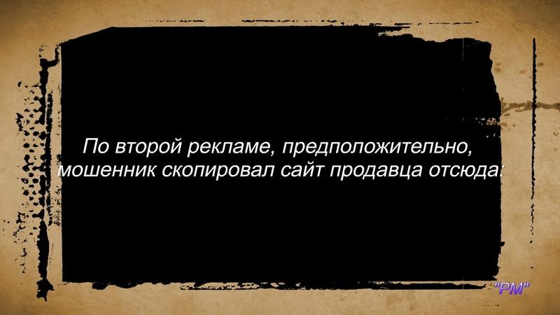 Мошенники используют агрессивную рекламу в поисковике Яндекс и Mail.Ru.