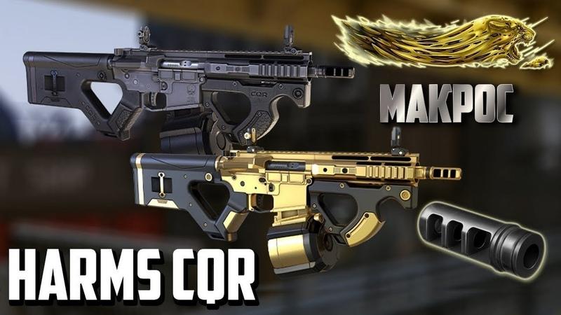 Макрос на HArms CQR. Warface.