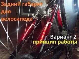 VCS -- велофара (задний велофонарь со стоп сигналом)...часть2