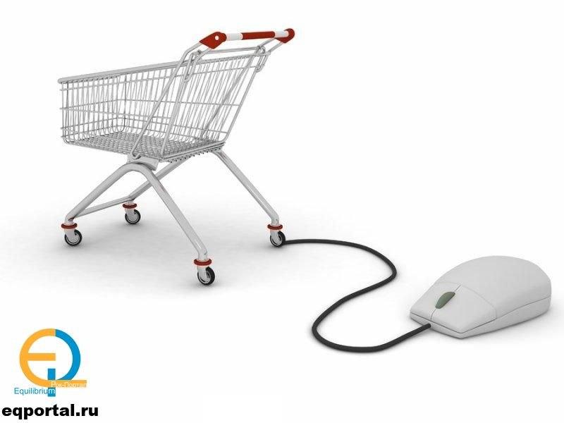 Покупка Через Интернет Магазин