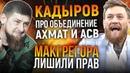 Кадыров про объединение Ахмат и АСВ, МакГрегора лишили прав, Анонсы боёв Бибулатова и Албу в UFC