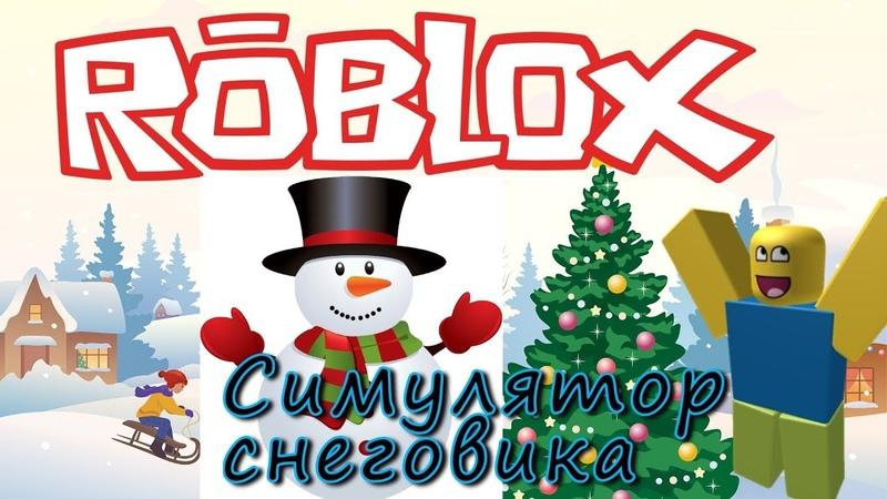 Симулятор СНЕГОВИКА в ROBLOX ☃ ! у кого то ГИГАНТСКИЙ СНЕГОВИК ☃в РОБЛОКС
