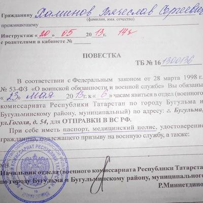 Вячеслав Хаминов, 22 мая 1993, Бугульма, id73904144