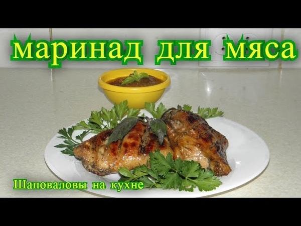 Самый лучший маринад для мяса Шаповаловы на кухне