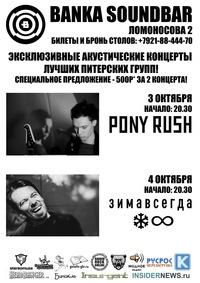 3/4 октября - Pony Rush / Зимавсегда @ Banka