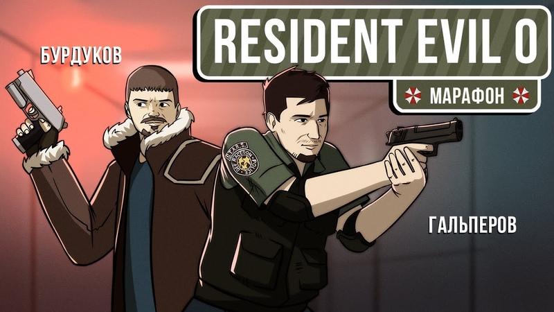 Resident Evil Zero. С чего все началось