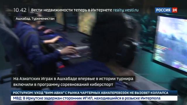 Новости на Россия 24 • С мышкой наперевес: на Азиаде-2017 развернулись компьютерные баталии