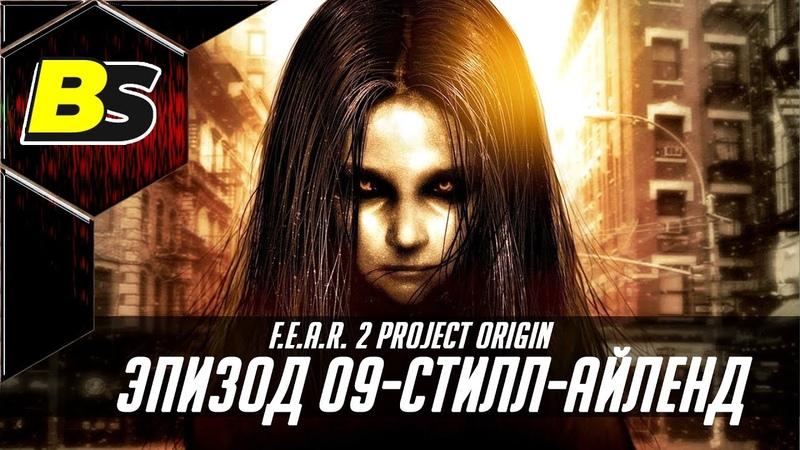Let's Play (F.E.A.R. 2 Project Origin) Эпизод Эпизод 09-Стилл-Айленд прохождение на русском