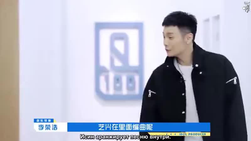 FSG Baddest Females Idol Producer S2 Ли Жунхао расспрашивает Исина о его новой песне NAMANANA рус саб