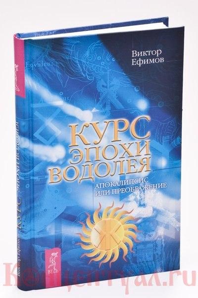 Курс эпохи водолея - Ефимов В.А.