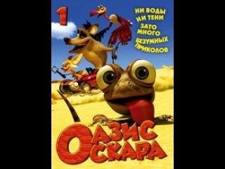 Оазис Оскара, серия 45