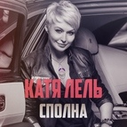 Катя Лель альбом Сполна