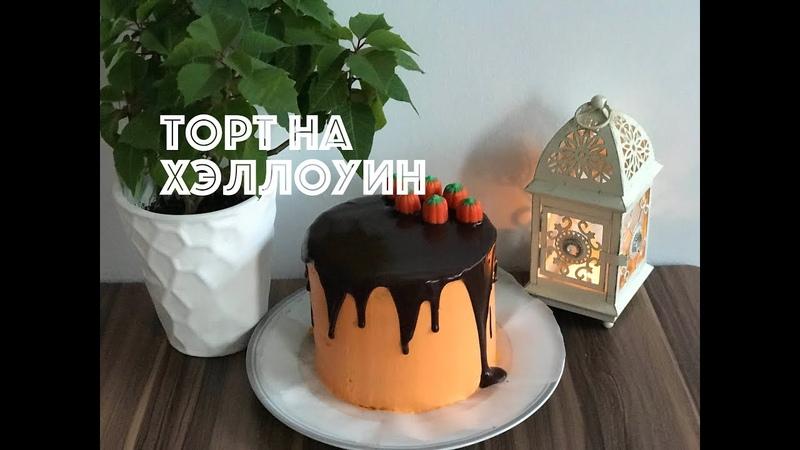 Рецепт | Торт на Хэллоуин | Archy Chef