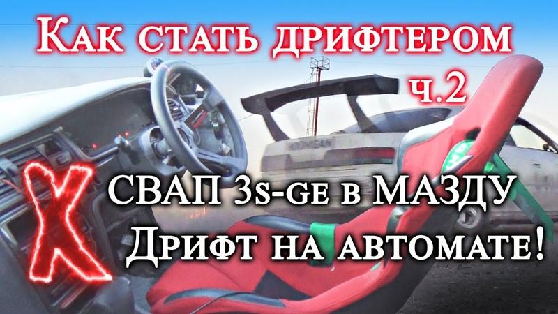 SWAP in Mazda Cosmo 3s-ge beams 6MT J160! Заехал на Дрифт и Драг в Нижневартовск!
