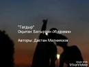 V Авторы Дастан Матниязов Оқыған Батырхан Әбдіраман mp4