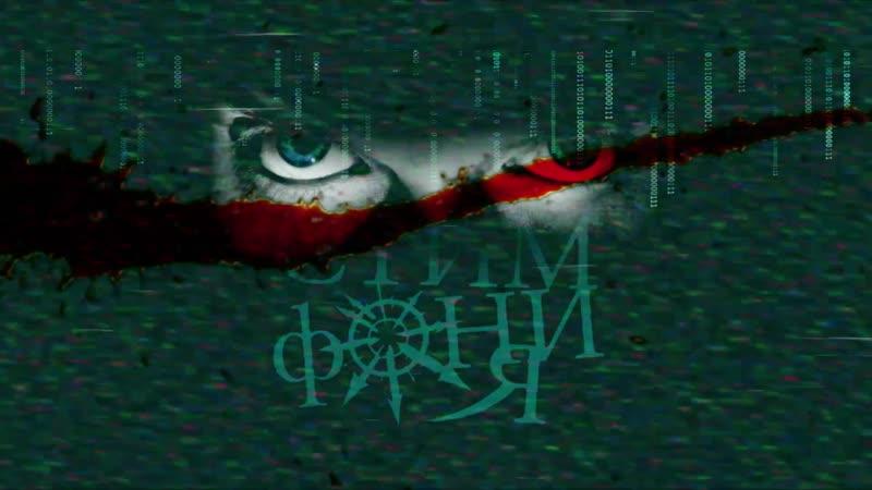 Стимфония Охота на ведьм Teaser