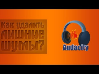 [AUDACITY] - Как убрать шумы в программе Audacity?