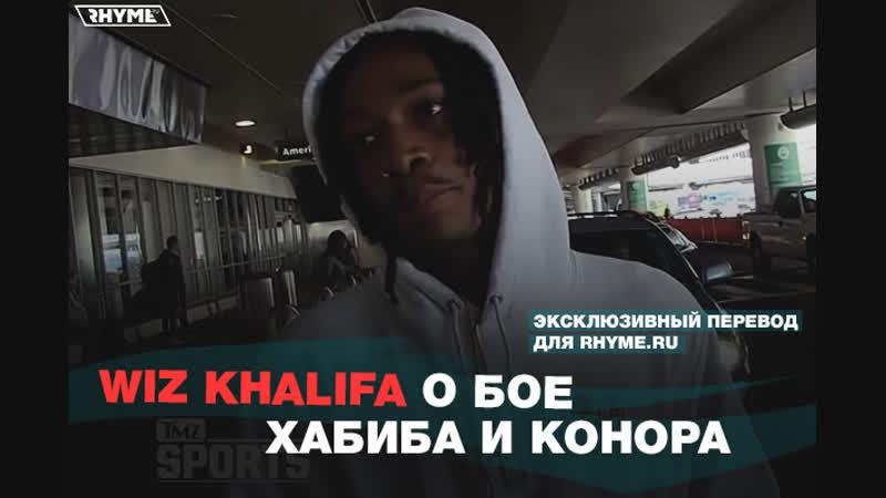 Wiz Khalifa о бое Хабиба Нурмагомедова и Конора Макгрегора Переведено сайтом