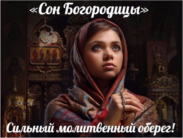 *«Сон Богородицы» — это известный в народе молитвенный оберег*