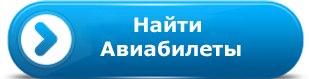 bestaviatickets.ru/?tk