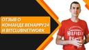 Отзыв о BeHappy24 и Bitclub Network Почему Я Выбрал Команду БиХеппи24 и Компанию Битклаб Нетворк
