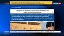 Новости на Россия 24 • Важный вещдок по делу о терактах в Париже нашли под грудой полицейских бумаг