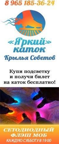 """Флешмоб в Москве """"Яркий каток""""!"""