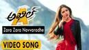 Akhil Video Songs || Zara Zara Navvaradhe Video Song || Akhil Akkineni, Sayesha Saigal
